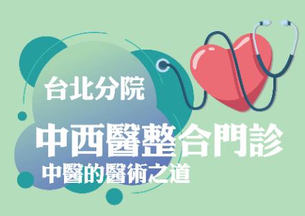 台北分院-中西醫整合門診