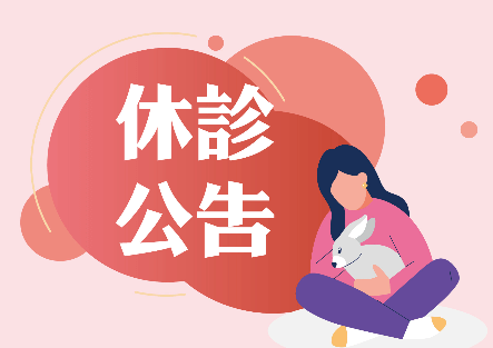 重要公告-2021/08/01(日)豪雨門診時間異動