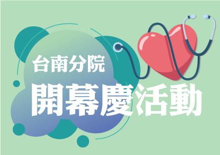 【台南分院】10月1日歡慶落成!預約免費體驗