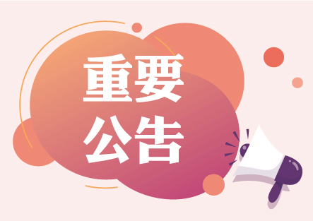 【永康分院】醫療服務異動公告