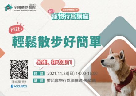 【線上】狗狗輕鬆散步好簡單—暴衝、狂吠OUT!│全國寵物雙語小學